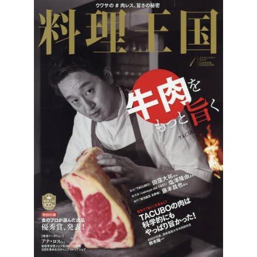 料理王国 2018年 01 月号 [雑誌]
