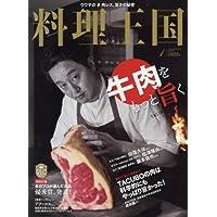 料理王国 2018年01月号