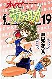 オヤマ!菊之助 19 (少年チャンピオン・コミックス)