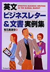 英文ビジネスレター&文書 実例集