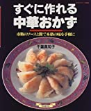 すぐに作れる中華おかず―市販のソースと醤で本格の味を手軽に (マイライフシリーズ特集版)