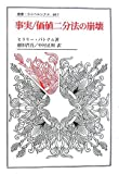 事実/価値二分法の崩壊 (叢書・ウニベルシタス)