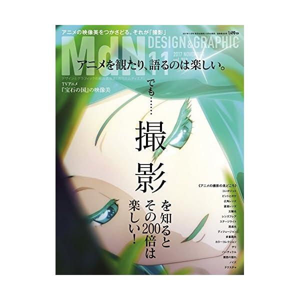 月刊MdN 2017年11月号(特集:アニメを観...の商品画像