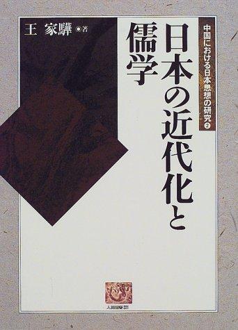 日本の近代化と儒学―中国における日本思想の研究〈2〉 (人間選書)