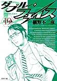 ダブル・フェイス(19) (ビッグコミックス)