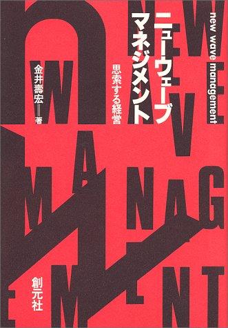 ニューウェーブ・マネジメント―思索する経営