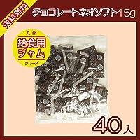チョコレートネオソフト (15g×40袋)