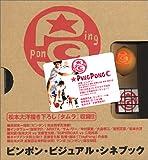 『ピンポン』ビジュアル・シネブック / 松本 大洋 のシリーズ情報を見る