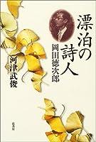 漂泊の詩人岡田徳次郎