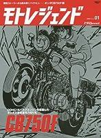 モトレジェンド volume 01(2016)―開発ストーリーから読み解くバイクと人 ホンダCB750F編 (サンエイムック)