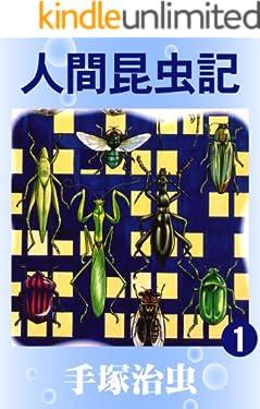 人間昆虫記 1
