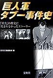 巨人軍タブー事件史 (宝島社文庫)