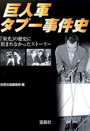 巨人軍タブー事件史 (宝島社文庫)の詳細を見る
