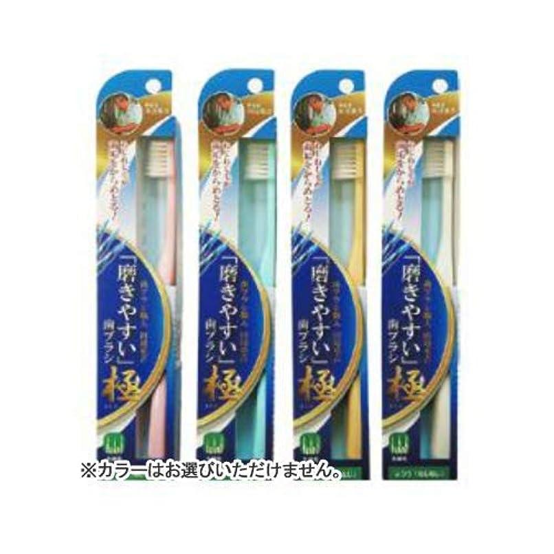 傑出した聞くディレクターLT-45磨きやすい歯ブラシ極 ねじねじ × 10個セット