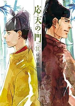 [灰原薬]の応天の門 11巻: バンチコミックス