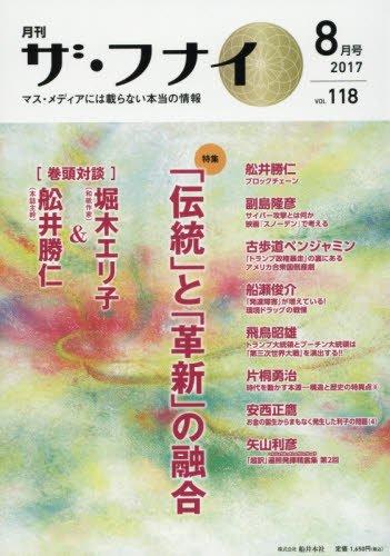 ザ・フナイ 2017年 08 月号 [雑誌]