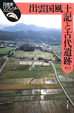 出雲国風土記と古代遺跡 (日本史リブレット)の詳細を見る
