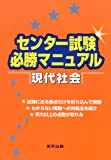 センター試験必勝マニュアル現代社会
