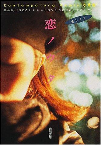 "Contemporary Rimix""万葉集""恋ノウタ―LOVE SONGS FOR YOU愛しくて (角川文庫)の詳細を見る"