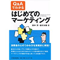 Q&Aでわかるはじめてのマーケティング