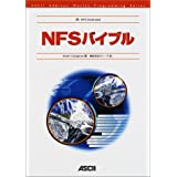 NFSバイブル (ASCII Addion Wesley Programming Series)