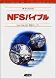 NFSバイブル (ASCII Addion Wesley Programming Series)