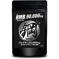 HMB サプリメント 鋼-HAGANE- HMB90,000mg クレアチン20,000mg BCAA クラチャイダム配合 360タブレット
