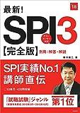最新!SPI3完全版 2018年度 (高橋の就職シリーズ)