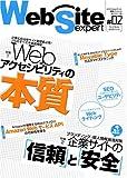 Web site expert (#02)