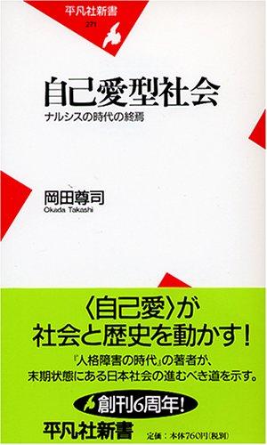 自己愛型社会—ナルシスの時代の終焉 (平凡社新書)