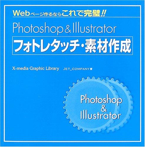 Photoshop & Illustrator フォトレタッチ・素材作成 (X‐media graphic library)の詳細を見る