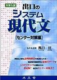 出口のシステム現代文 センター対策編―大学入試