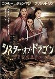シスター・オブ・ドラゴン / 天女武闘伝 [DVD]