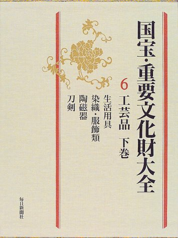 国宝・重要文化財大全 (6)