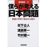 痛快鼎談〈2〉僕らが考える「日本問題」―激動の世界で復活は可能か (痛快鼎談 (2))
