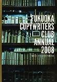福岡コピーライターズクラブ年鑑 2008