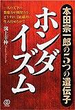 ホンダイズム―本田宗一郎の5つの遺伝子