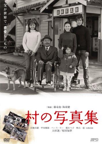 村の写真集 [DVD]の詳細を見る