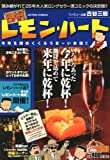 BARレモン・ハート 今年を締めくくるうま~いお酒! (アクションコミックス COINSアクションオリジナル)