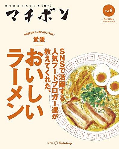 愛媛 おいしいラーメン(マチボン vol.9 )の詳細を見る