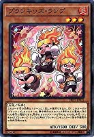 遊戯王/第10期/DBHS-JP015 プランキッズ・ランプ