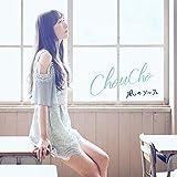 風のソルフェ / ChouCho
