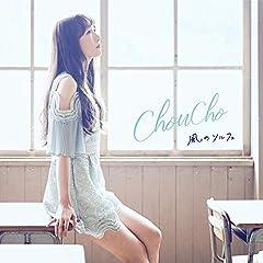 ChouCho「風のソルフェ」のジャケット画像