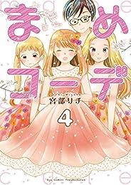 まめコーデ(4)【電子限定特典ペーパー付き】 (RYU COMICS)