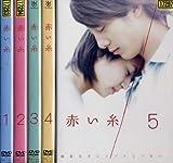 赤い糸 [レンタル落ち] (全5巻) [マーケットプレイス DVDセット商品]