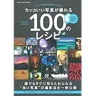 カッコいい写真が撮れる100のレシピ (Gakken Camera Mook)