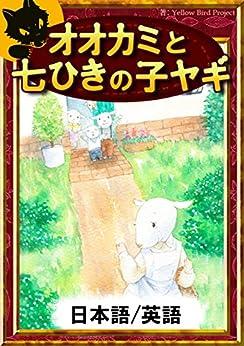 [グリム童話]のオオカミと七ひきの子ヤギ 【日本語/英語版】 きいろいとり文庫
