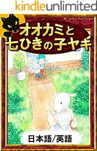 オオカミと七ひきの子ヤギ 【日本語/英語版】 きいろいとり文庫