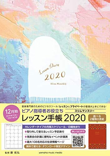 ピアノ指導者お役立ち レッスン手帳2020スリム 【マンスリー】