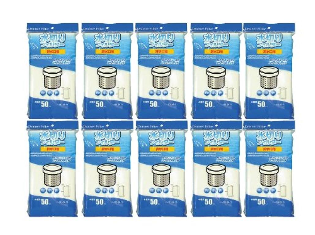 弾薬レパートリー間に合わせ【まとめ買いセット】水切りフィルター 排水口用 50枚入×10個パック 合計500枚 WK-504